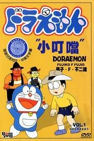 Doraemon (1973)