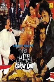image for movie Kala Dhanda Goray Log (1986)