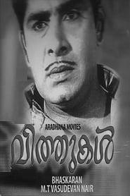 image for movie Vithukal (1971)