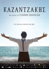 Καζαντζάκης movie full