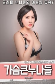 image for movie Big-chested Sisters (2018)