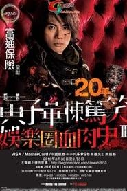 Dayo Wong Talk Show II 2012 streaming vf