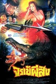 Ghost Crocodile (1993)