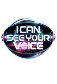 I Can See Your Voice (2021)