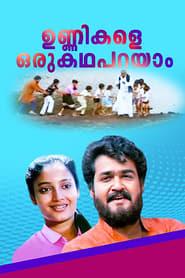 image for movie Unnikale Oru Kadha Parayam (1987)