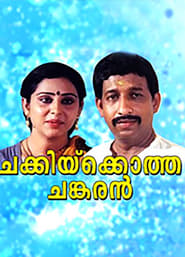 image for movie Chakkikotha Chankaran (1989)