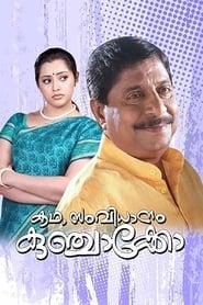 image for movie Kadha, Samvidhanam Kunchacko (2009)