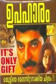 image for movie Upaharam (1985)
