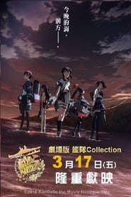 Fleet Girls Collection KanColle Movie Sequence (2016)
