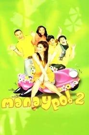 Manay Po! 2: Overload (2008)
