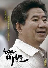 노무현과 바보들 (2019)
