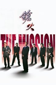 image for movie The Mission (1999)