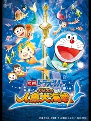 Doraemon: Nobita's Great Battle of the Mermaid King Poster