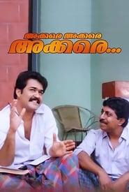 image for movie Akkare Akkare Akkare (1990)