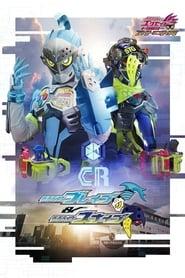 Kamen Rider Ex-Aid Trilogy: Another Ending - Kamen Rider Brave & Snipe Poster