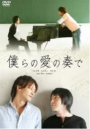 Melody of Our Love (2008)