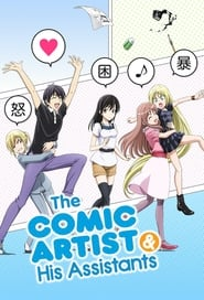 The Comic Artist and His Assistants (2014)