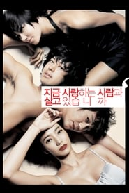 Love Now Poster