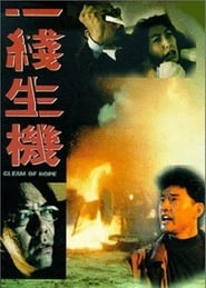 image for movie A Gleam of Hope (1994)