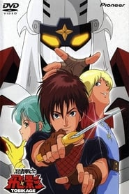Ninja Robots (1985)