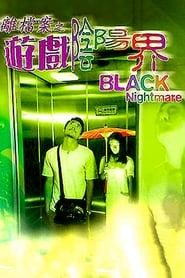 Black Nightmare (2002)