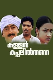 image for movie Kallan Kappail Thanne (1992)