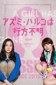 Japanese Girls Never Die Full online