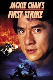 image for movie First Strike (1997)