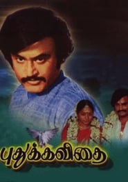 image for movie Puthu Kavithai (1982)