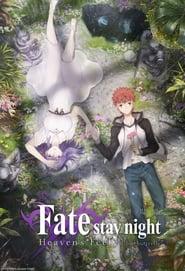 Fate/stay night: Heaven's Feel II. lost butterfly Poster