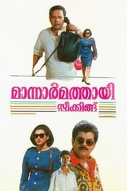 image for movie Mannar Mathai Speaking (1995)