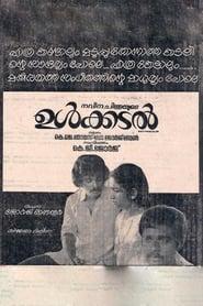 image for movie Oolkatal (1979)