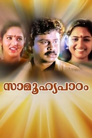 image for movie Saamoohyapadom (1996)