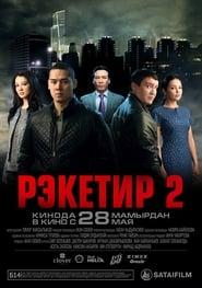 Racketeer 2 Poster