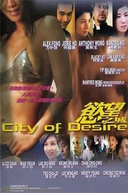 image for movie City of Desire (2001)