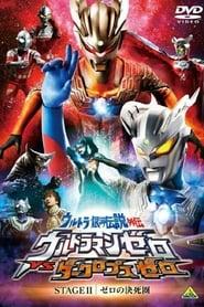 Ultra Galaxy Legend Side Story: Ultraman Zero vs. Darklops Zero - Stage II: Zero's Suicide Zone (2010)