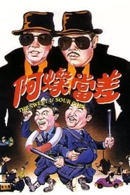 The Sweet and Sour Cops (1981)