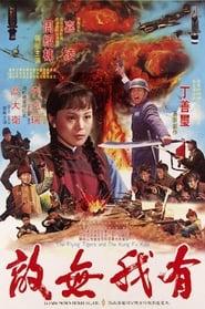 Seven Magnificent Kung Fu Kids (1980)