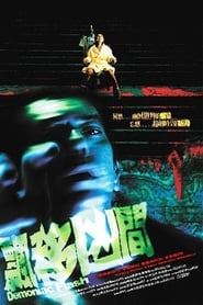 image for movie Demoniac Flash (2005)