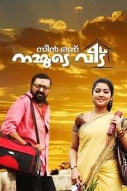 image for movie Scene Onnu Nammude Veedu (2012)