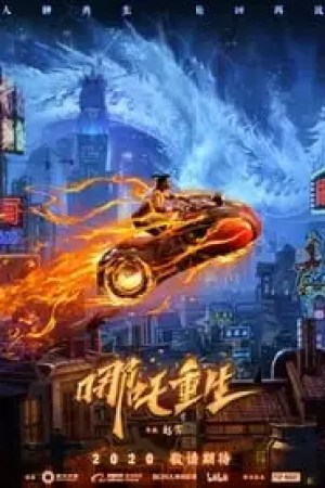 New Gods : Nezha Reborn streaming vf