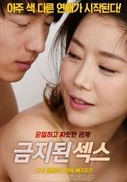 image for movie Forbidden Sex (2018)