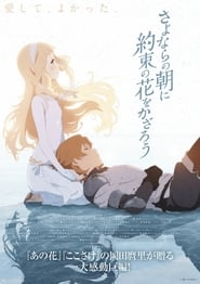 Maquia : When the promised Flower blooms Poster