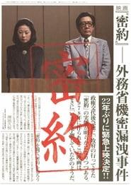 Secret Agreement: Ministry of Foreign Affairs Secret Leak Incident (1988)
