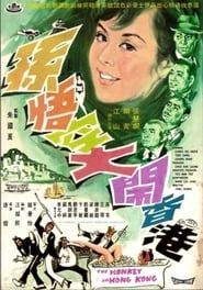 The Monkey in Hong Kong (1969)