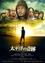 Oba: The Last Samurai (2011)