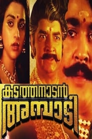 image for movie Kadathanadan Ambadi (1990)