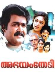 image for movie Abhayam Thedi (1986)