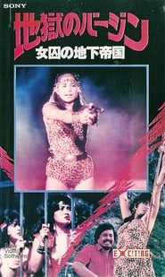 Image for movie Virgins from Hell (1987)