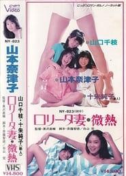 Lolita-zuma: Binetsu (1984)